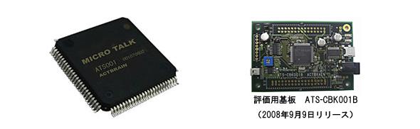 http://www.actbrain.jp/development/inhouse/images/micro_im.jpg